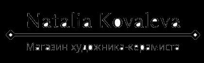Интернет-магазин художника-керамиста Натальи Ковалевой